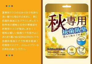Exclusive Use Antibacterial Deodorization Mask For adults Feeling Smooth Season Color