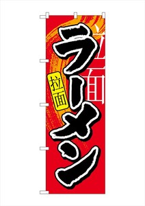 Banner Ramen National language