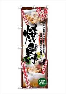 Banner Photography Yakitori Full Color