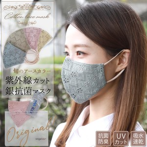 Mask Attached Case Antibacterial Material Lace Mask Washable Cotton Mask