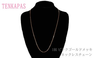 Pink Gold Plated type Chain Necklace 1.0mm Kanikan Closure