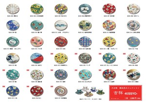 New Pattern 3 Types KUTANI Ware Fortune Small Plate Collection Kissho