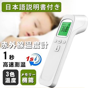 Infrared Thermometer LED Display Manual Attached