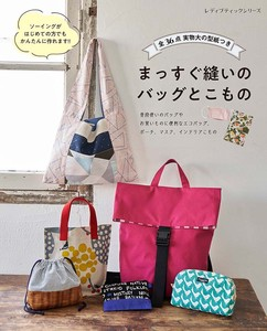 Craft Book Guide to Sewing Bag