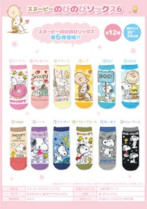 Sales Promotion Snoopy Nobi-Nobi Socks