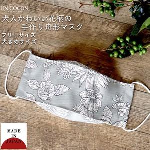 布マスク 大人マスク 舟形 大臣マスク 日本製 綿 ガーゼ 花柄 大きめサイズ 敏感肌 肌に優しい