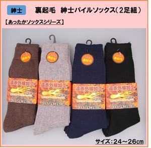 【あったかソックスシリーズ】 紳士パイルソックス<2足組> (24-26cm)