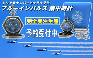 Blue Impulse Pocket Watch Cereal Dog Completely Build-To-Order Manufacturing Release