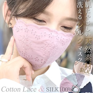 Mask Attached Case Silk 100 Cotton Lace Mask Washable Silk Mask Pollen Countermeasure