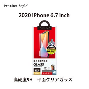 iPhone 12 Pro Max用 治具付き 液晶保護ガラス