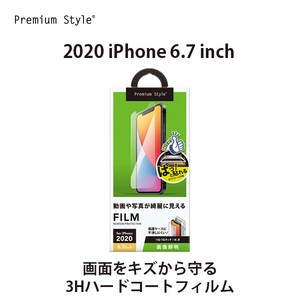 iPhone 12 Pro Max用 治具付き 液晶保護フィルム