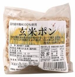 国内産有機米100%使用 玄米ポン