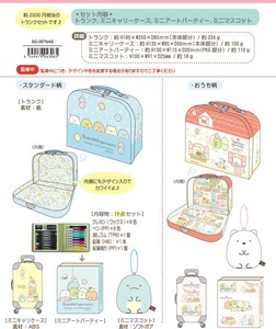 Sumikko gurashi Exciting Trunk Set Substantially Set