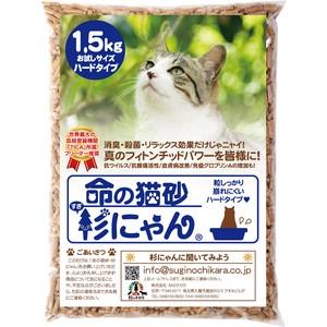 命の猫砂 杉にゃん ハードタイプ お試しサイズ