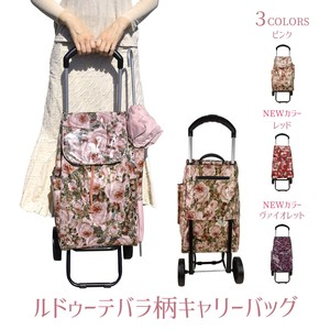 Redoute Trolley Bag 3 Colors