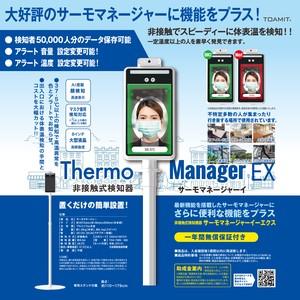 【補助金制度有り】★最新型バージョンアップ★非接触式温度計 赤外線測定検知器 サーモマネージャー EX