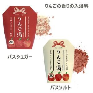 【りんご】甘酸っぱいりんごの香りのバスソルト・バスシュガー