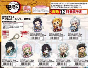 """Demon Slayer: Kimetsu no Yaiba"" Acrylic Key Ring Reserved items"