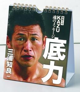 KAZU 魂のメッセージ 底力 卓上・壁掛けカレンダー