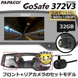 ドライブレコーダー PAPAGO GoSafe 372V3R-SET GS372V3R-SET