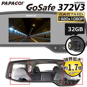 ドライブレコーダー PAPAGO GoSafe 372V3 GS372V3-32GB