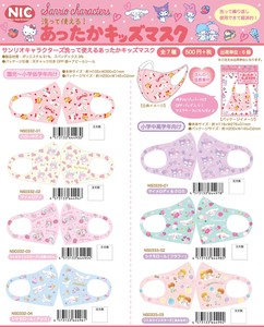 Release Sanrio Kids Mask Kindergarten For