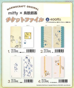 [Marimo Craft] Wildlife Caricature Ticket File