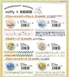 [Marimo Craft] Wildlife Caricature Decoration tape Tape