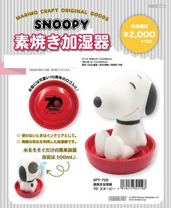 Marimo Craft SNOOPY Bisque Humidifier