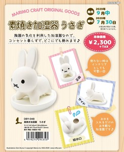 [Marimo Craft] Rabbit Grilled humidifier