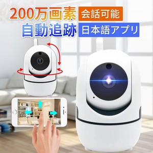 Crime Prevention Camera Automatic household use Indoor Camera