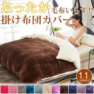 Duvet Cover Micro fiber A/W Blanket Blanket Single Double Bedding