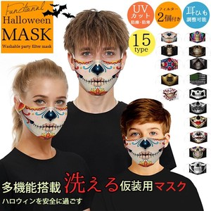 Halloween Mask Prevention Cut Adjustment Washable Cosplay Filter 2 Pcs Attached