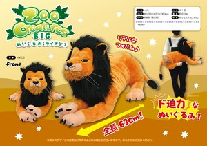 Big Soft Toy LION