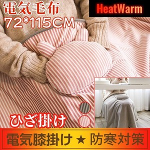 Electrical Blanket Electrical Blanket USB Blanket Lap Robe Hot Carpet Countermeasure Tent