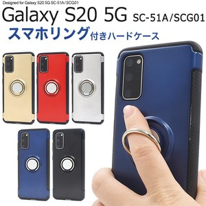 Smartphone Case Prevention SC SC Smartphone Ring Holder Attached Case