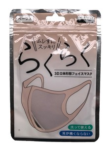 useful Solid Face Mask Beige