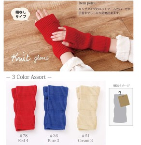 """2020 New Item"" Knitted Long Hand Warmer"
