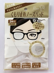 Mask Nose Pat 3 Pcs
