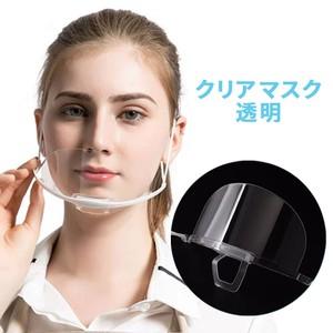サリバガード クリアマスク 透明 業務用 衛生マスク