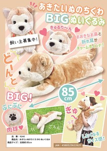 Big Soft Toy