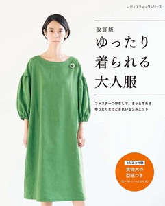 Craft Book Guide to Sewing Women's Clothes