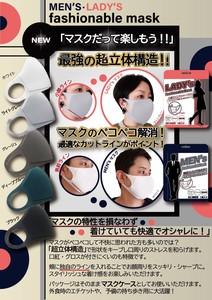 ファッショナブルマスク 【MEN'S】【LADY'S】