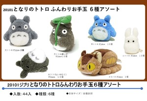 My Neighbor Totoro Funwari Juggling Bags Game Soft Toy 6 Types