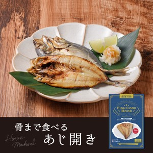 Fish Cook Book 骨まで食べる あじ開き