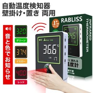2020年秋最新モデル 壁掛け温度計 赤外線温度計 非接触温度計 ノータッチ デジタル 1秒測定
