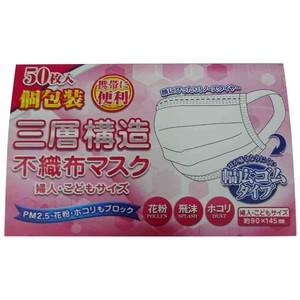 【個包装で衛生的】婦人・子供用 ワイドゴム不織布マスク 50枚入り