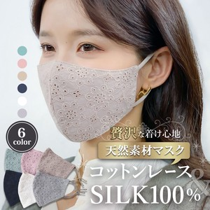 Adjuster Attached Silk 100 Cotton Lace Mask Autumn Silk Mask Pollen Countermeasure