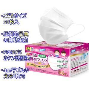 【PFE99%】【激安・送料無料】MMR 不織布マスク こどもサイズ 50枚入 (4mm平ゴム)