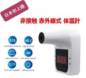 日本初上陸!! 非接触 赤外線式 体温計 検温装置(PC接続可能)
